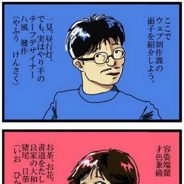 009 メンバー紹介
