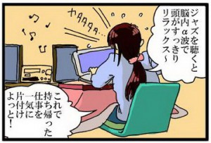 自宅で仕事