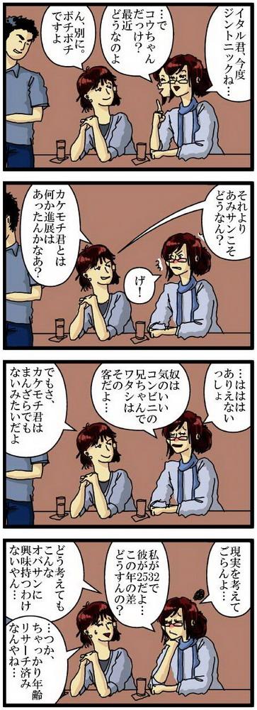 043恋バナでガールトーク(前編)