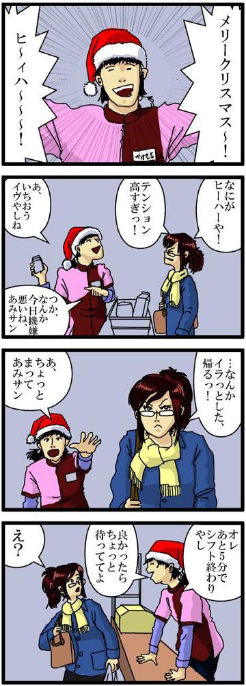 #062 クリスマスキャロルをキミへ(中編)