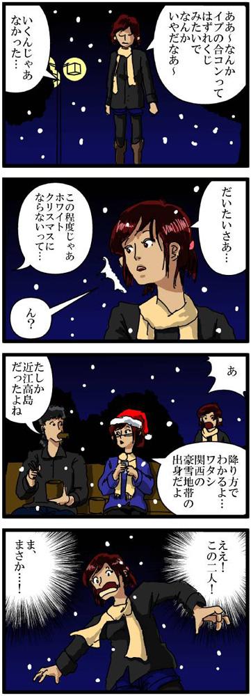 #064 クリスマスキャロルをキミへ(おまけ編)