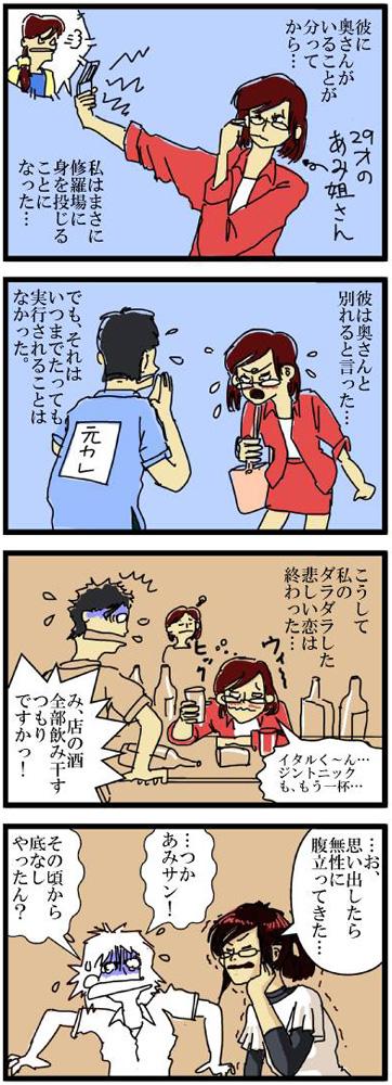 #084 【恋の後始末編05】涙のジントニック