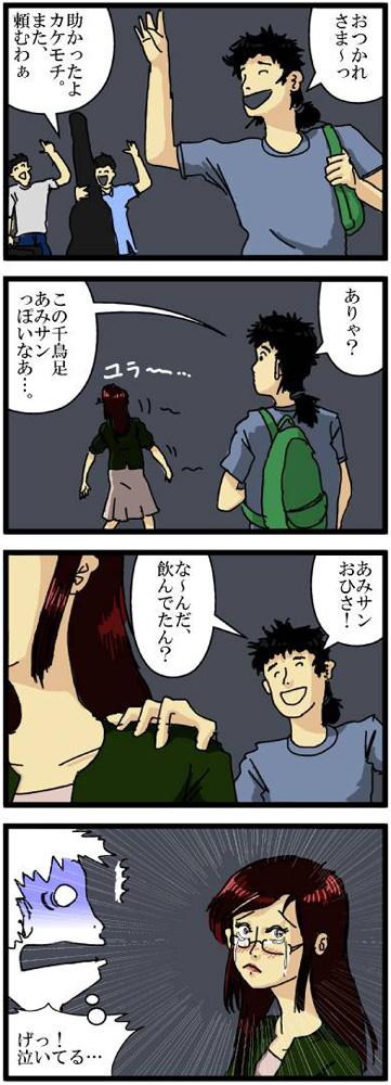 #099 【恋の後始末編19】涙のワンサイデッド・ラヴ