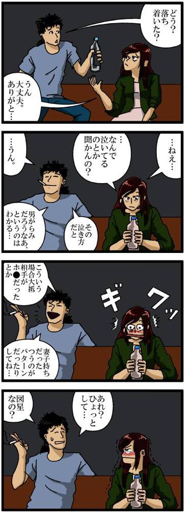 #100 【恋の後始末編20】図星なの?