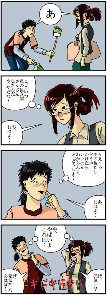 #104 どきどきどきどき!