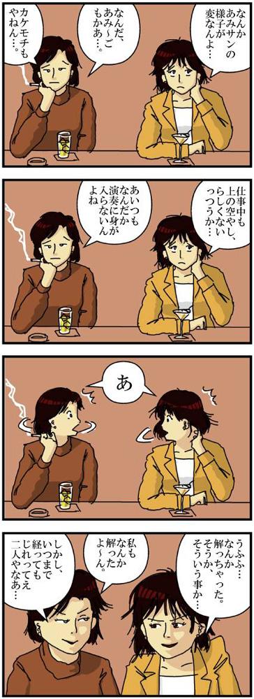 #108 密談!恋愛的補助同盟結成!