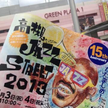 高槻jazz street