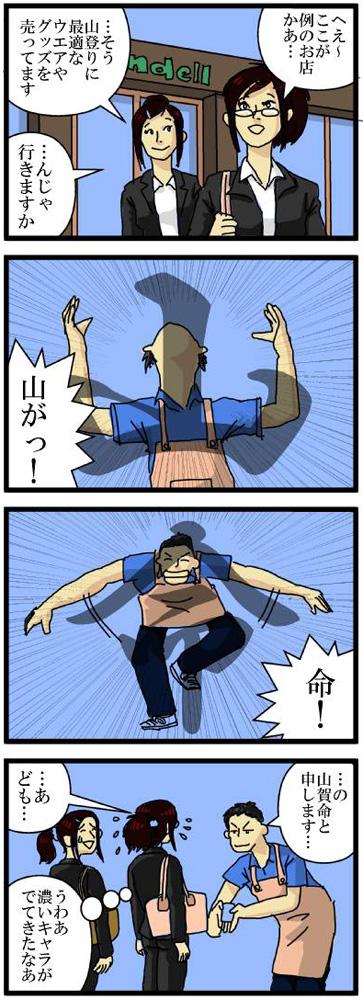 #129 【山ガール編04】名刺交換