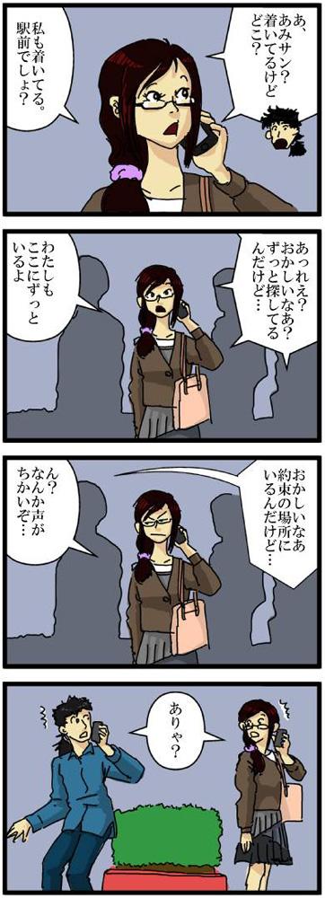 #135 【デート編04】ニアミス?