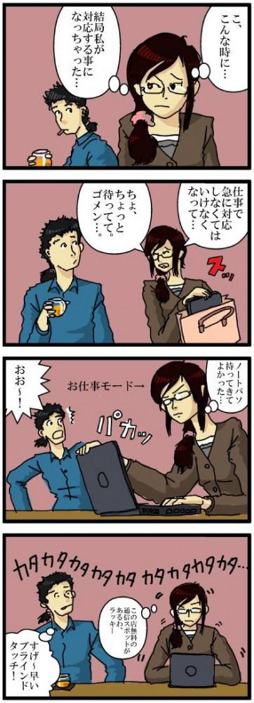 #144【デート編13】恋のエマージェンシー 続き