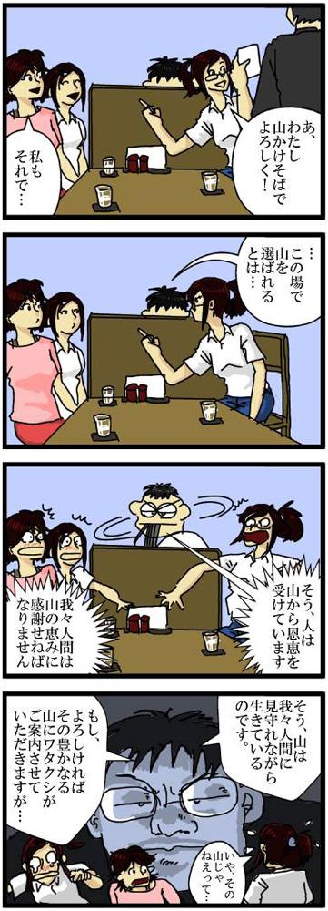 #156 【山ガール編09】ランチミーティング2