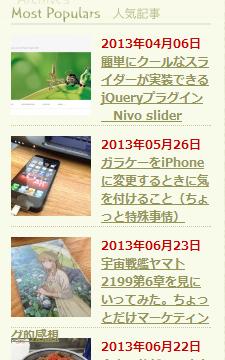 SnapCrab_NoName_2013-8-3_14-42-3_No-00