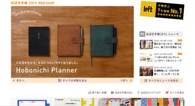 ほぼ日手帳Web Shop
