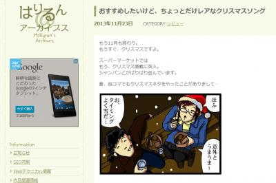 SnapCrab_NoName_2013-12-18_0-39-51_No-00