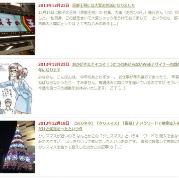 SnapCrab_NoName_2013-12-30_22-13-43_No-00