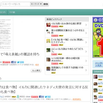 SnapCrab_NoName_2014-1-19_2
