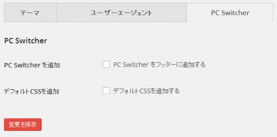 PC Switcher