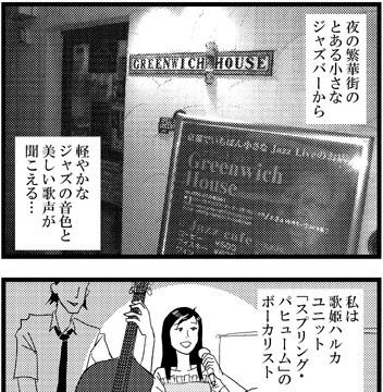 歌姫降臨001