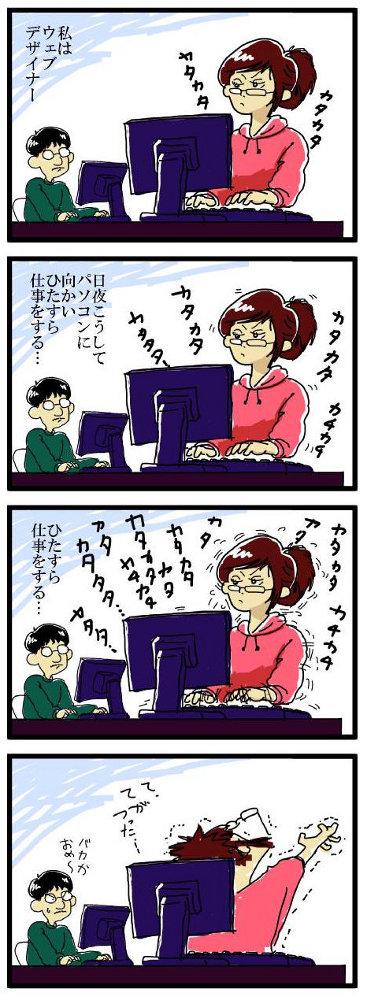 001 私はWebデザイナー
