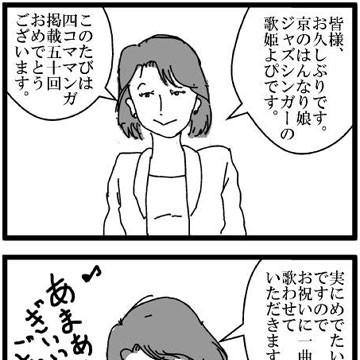 50回記念四コマ
