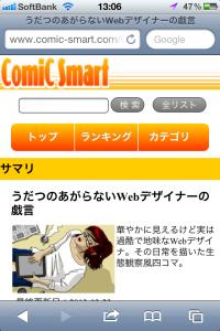コミックスマート