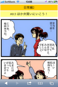 コミック スマート