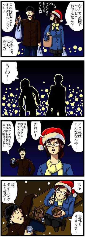 #063 クリスマスキャロルをキミへ(後編)