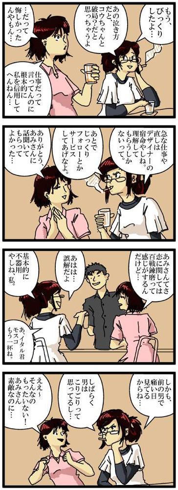 #081 【恋の後始末編02】元気を出して