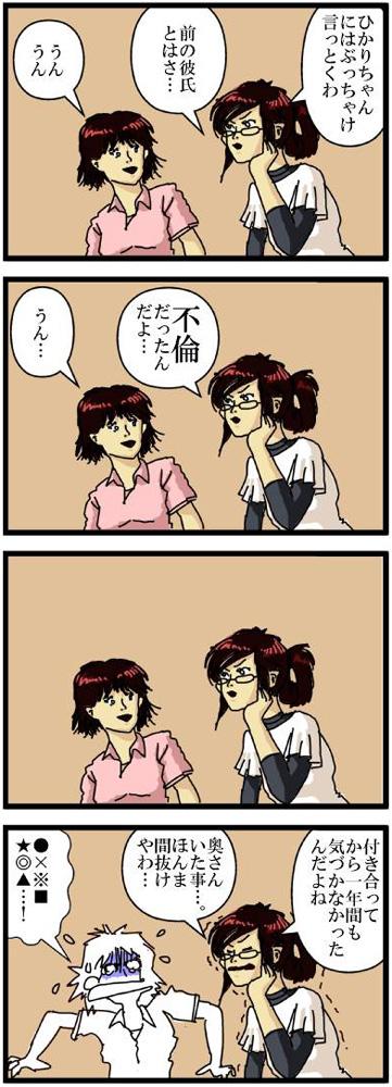 #082 【恋の後始末編03】カミングアウト!