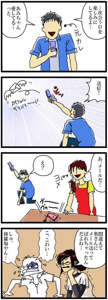 #083 【恋の後始末編04】スペシャルデリバリー(禁断のメール)