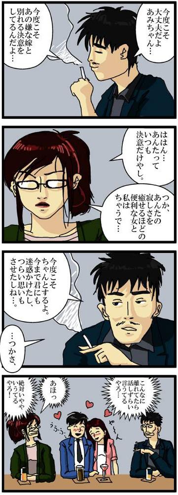 #092 【恋の後始末編12】続・そばにおいでよ