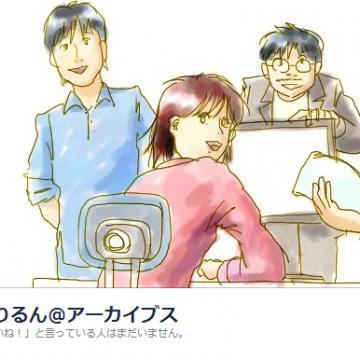 はりるん@アーカイブス公式Facebookページ