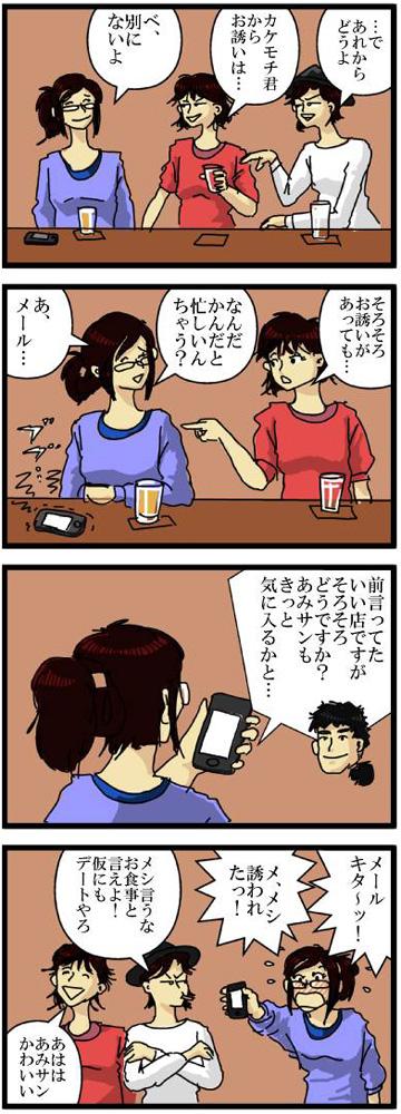 #132 【デート編01】お誘いメール