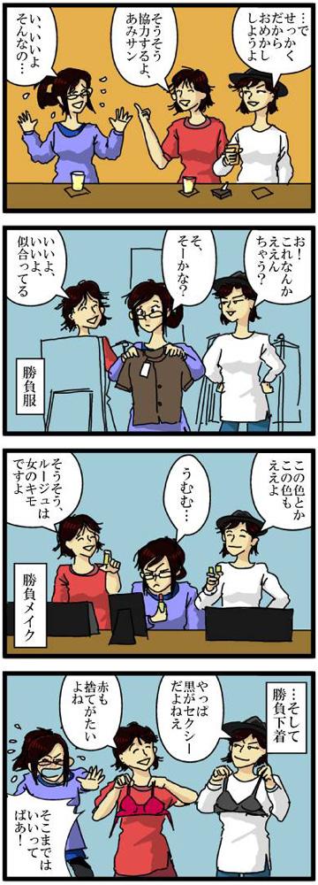 #133 【デート編02】女子力UP大作戦
