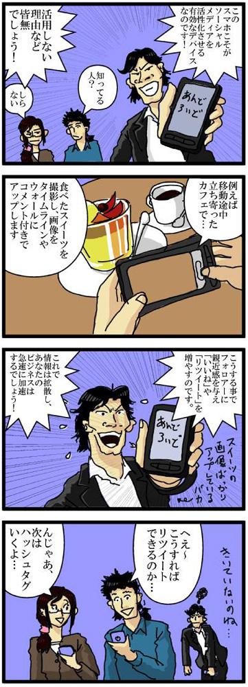 #139 【デート編08】ソーシャルメディア運営でビジネスを加速することができるのか???