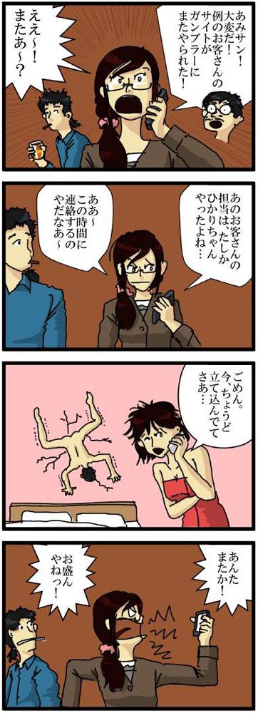 #143 【デート編12】恋のエマージェンシー