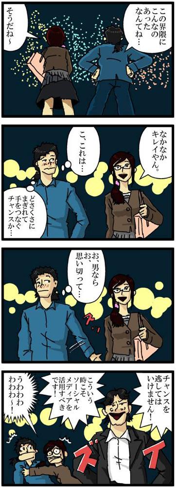 #147【デート編16】男なら…いってまえ!