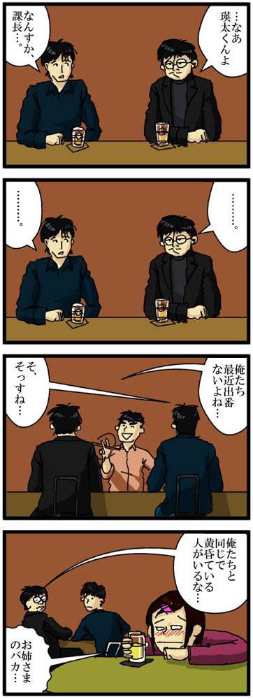 #153哀愁のテキーラサンライズ2