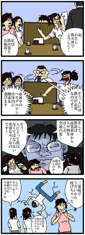 #157 【山ガール編10】ランチミーティング3