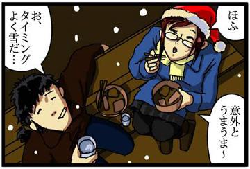 クリスマスキャロルを君へ