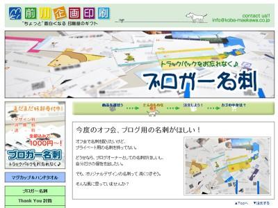 前川企画印刷さん